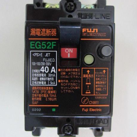 富士電機/FUJI  漏電遮断器 EG52F  OC付 2P 40A ★開封済み未使用品★