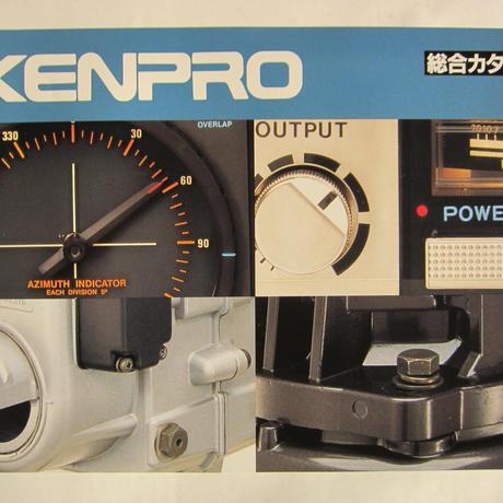ケンプロ工業/ケンプロ 総合カタログ(MG13000) ★中古品★