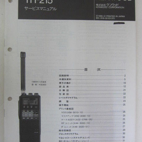 KENWOOD/ ケンウッド  TH-215  サービスマニュアル★中古品・貴重品★