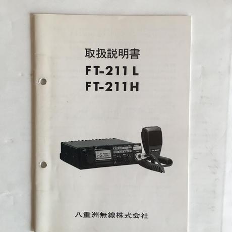 八重洲無線(株) FT-211L/211H 取扱説明書★中古品★