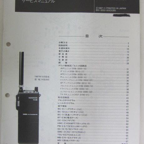 KENWOOD/ ケンウッド  TH-25  サービスマニュアル★中古品・貴重品★