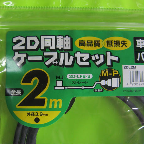 コメット 2D同軸ケーブルセット 2DL2M★店頭展示・在庫品★