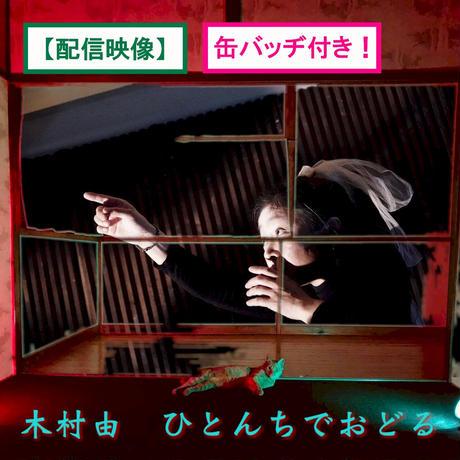 【配信映像】【缶バッヂ1個付き!】ひとんちでおどる ★開店セール50%オフ!★5/31まで!
