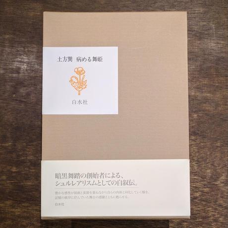 土方巽 病める舞姫(限定復刻版)