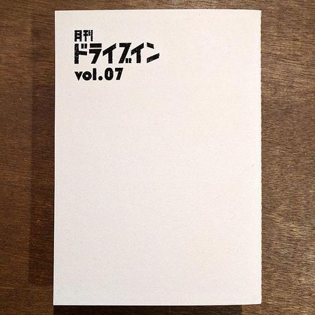 月刊ドライブイン vol.07