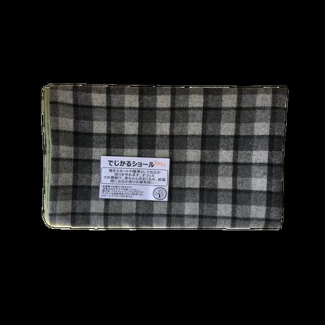 でじかるショール ・スーパー(ウール混/綿起毛タイプ)