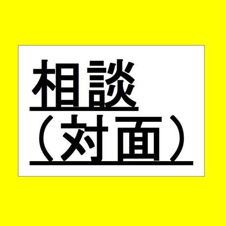 相談料(対面)