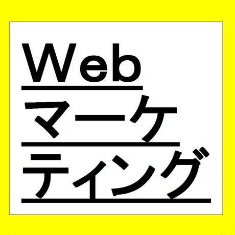 Webマーケティング料