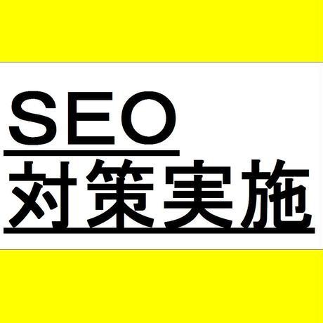 SEO対策料(効果保証付)