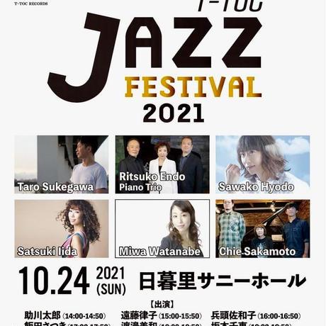 チケット◯ 10/24(日)日暮里サニーホール T-Toc Records ジャズフェスティバル