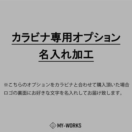 【木のカラビナ専用オプション】名入れ加工(レーザー刻印)