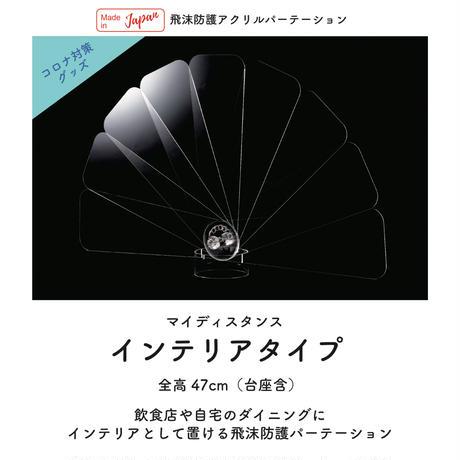 マイディスタンス【インテリアタイプ】