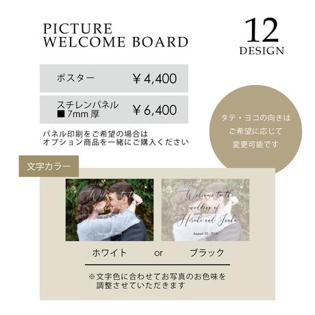 [A3 縦] WELCOME BOARD / PICTURE / 12 design