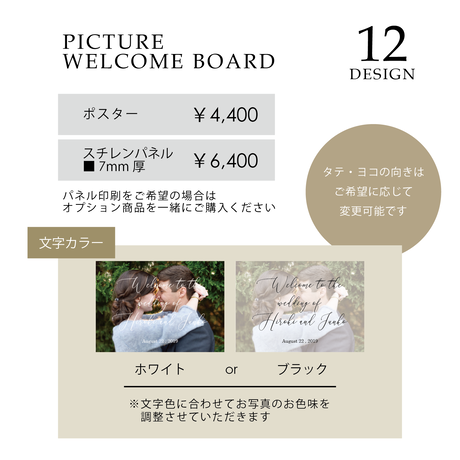 [A2 横] WELCOME BOARD / PICTURE / 12 design
