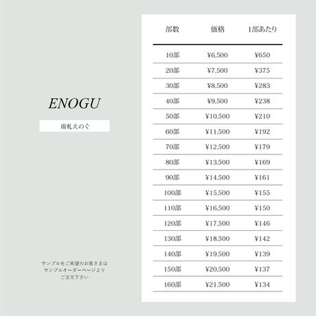 NAME CARD ENOGU D