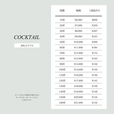 NAME CARD COCKTAIL / 3 design