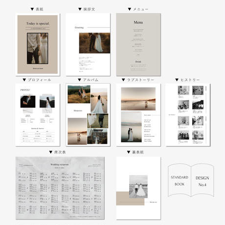 PROFILE BOOK / STANDARD PLAN / No.4