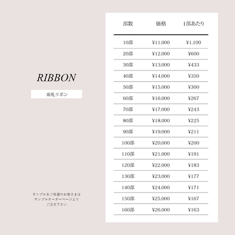 NAME CARD RIBBON