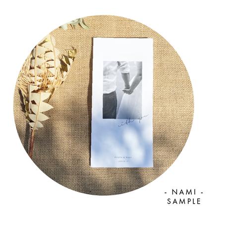 【SAMPLE】NAMI