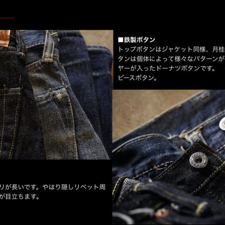 TCB JEANS -S40's Jeans (大戦モデル)