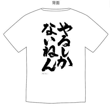 【清水直行】やるしかないねんTシャツ(I'm gonna do it.)