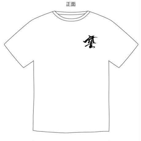 【清水直行】やるしかないねんTシャツ(シミチョクマーク)