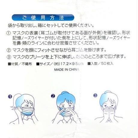 3層構造  不織布  プリーツマスク  1箱50枚入  【送料無料】