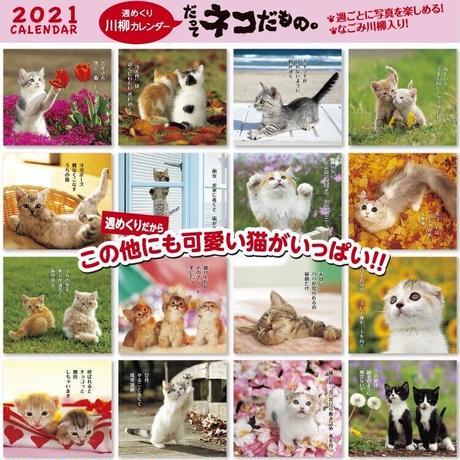 2021年  だってネコだもの。 卓上カレンダー   週めくり  川柳 ACL-567