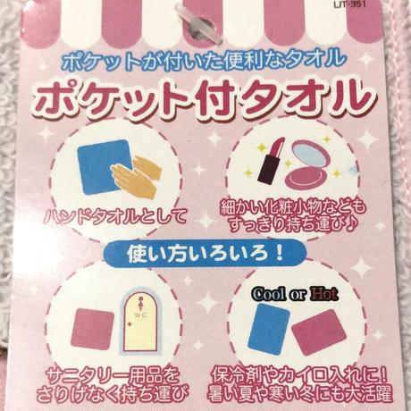 ミッキー&ミニー  ☆  ポケット付きタオル  ハンカチ