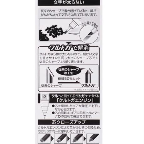 スヌーピー  /  KURUTOGA クルトガシャープ0.5  シャーペン  ☆ シューズ