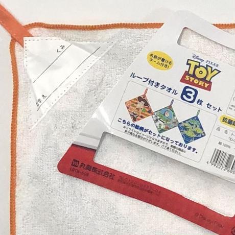 トイストーリー  丸眞 ループタオル 3枚組 ☆ 抗菌防臭加工