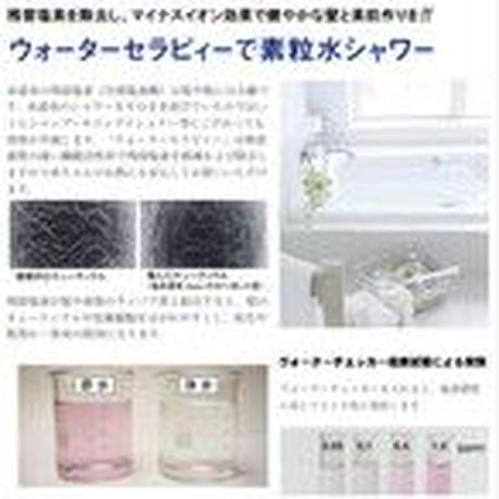 ウォーターセラピー(浴室シャワーヘッド型浄水器)
