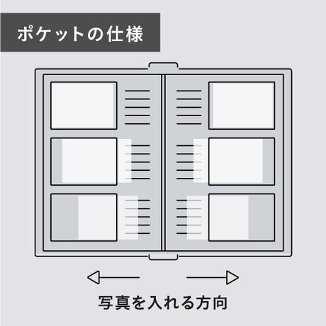 【300枚】リネンポケットアルバム【L判対応】2colour