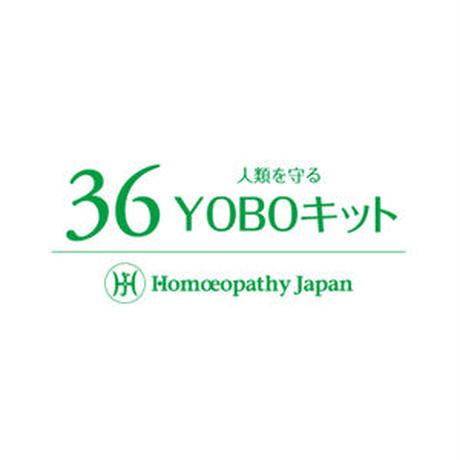 36 YOBOキット