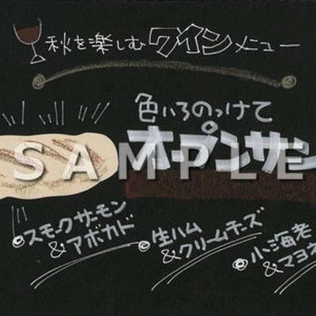 オープンサンド(秋)