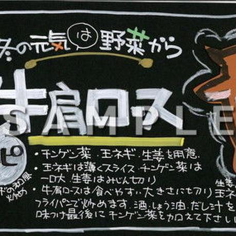 牛肉 肩ロース(冬)