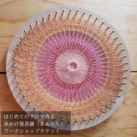 tukuribaワークショップチケット はじめてのアロマ香る糸かけ曼荼羅(まんだら)講座