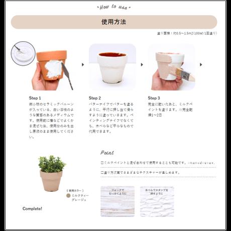 ミルクペイント プラスターメディウム(漆喰風) 200ml