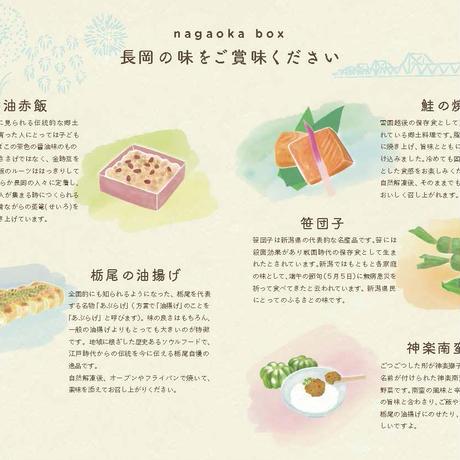 ながおかBOX (冷凍品)栃尾の油揚げ 笹団子 醤油赤飯 神楽南蛮みそ 鮭の焼漬