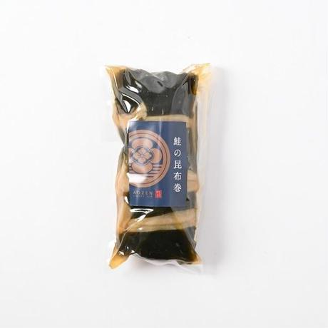 【海の幸・伝統惣菜】鮭の昆布巻1本【61】