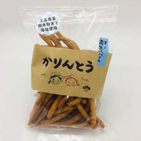 かりんとう(飛魚スパイス)