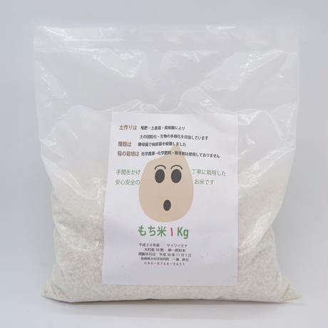 もち米(化学農薬・化学肥料・除草剤不使用)