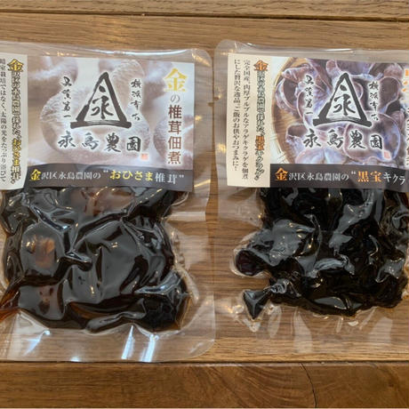 【送料無料】干しおひさまシイタケ佃煮&干し黒宝キクラゲ佃煮セット