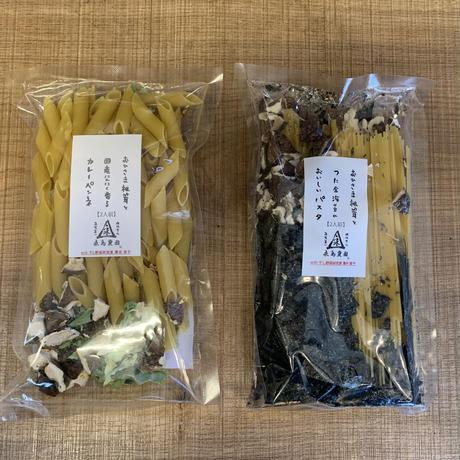 【お試し送料無料セット】おひさま椎茸とつた金海苔の美味しいパスタ(2人前)&おひさま椎茸と国産にんにく香るカレーペンネ(2人前)のセット
