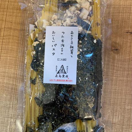 おひさま椎茸とつた金海苔の美味しいパスタ(2人前)