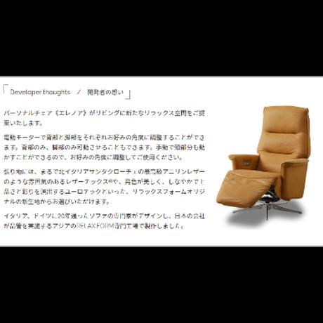 RELAX FORM エレノア パーソナルチェア キャメル/ブラック/ロイヤルブラック