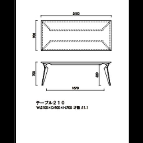 モリタインテリア ヴォルド 210ダイニングテーブル  ブラウン/ナチュラル