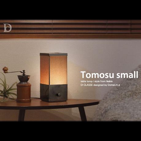 ディクラッセ トモス スモール テーブルランプ