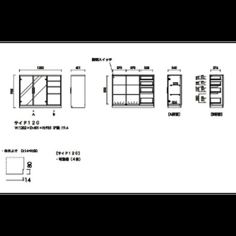 モリタインテリア ハリオン サイド120 サイドボード