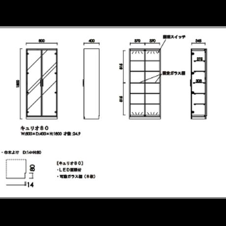 モリタインテリア ハリオン キュリオ80 コレクションボード